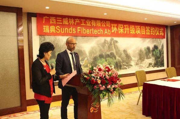 广西三威林产工业与瑞典颂智签约合作环保升级项目荥阳