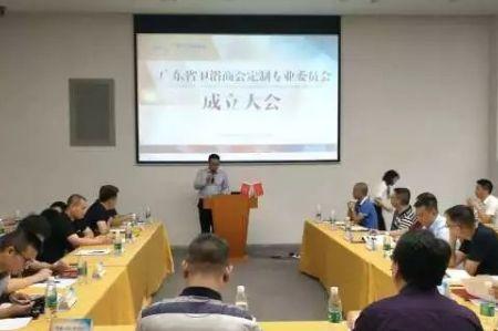 广东省卫浴商会定制专业委员会正式成立青铜峡